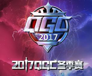 2017QGC冬季赛预选赛报名通道开启 双轨赛赛制详解!